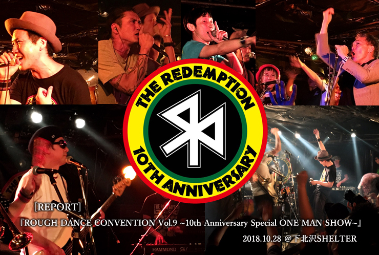 THE REDEMPTION presents『ROUGH DANCE CONVENTION Vol.9 ~10th Anniversary Special ONE MAN SHOW~』 @ 下北沢SHELTER(2018.10.28) ~ REPORT~