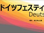 『ドイツフェスティバル 2018 ~ドイツを味わう4日間~』2018年11月1日(木)~ 11月4日(日)at 都立青山公園 南地区