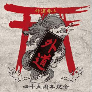 外道 - デビュー45周年を記念アルバム(2枚組)『外道参上』Release