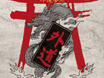 外道 – デビュー45周年を記念アルバム(2枚組)『外道参上』Release