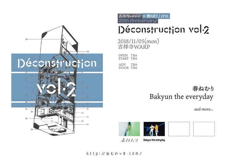 吉祥寺WARP × 春ねむり pre.「Deconstruction vol.2」