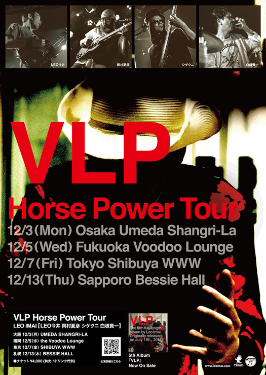 VLP Horse Power Tour