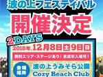 『波の上フェスティバル2018』 2018年12月8日(土) 9日(日) at 沖縄 波の上うみそら公園&Cozy Beach Club