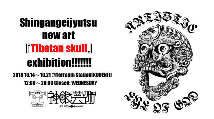 Shingangeijyutsu new art『Tibetan skull』EXHIBITION