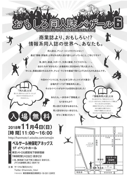 『おもしろ同人誌バザール6』2018年11月4日(日)at ベルサール神保町アネックス