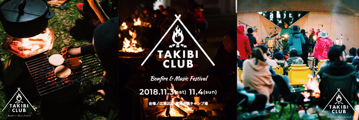 『TAKIBI CLUB 2018』2018.11.03(土) 04(日) at 江東区立 若洲公園キャンプ場 ~ 第四弾出演アーティスト発表~