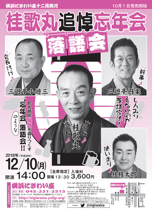 『追悼 桂歌丸展』2018年11月1日(木)~12月18日(火)at 横浜にぎわい座2階情報コーナー