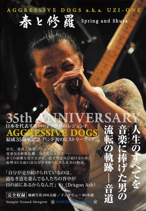 『Aggressive Dogs 35th Anniversary SPECIAL BOX SET』