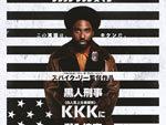 映画『ブラック・クランズマン』2019年3月、TOHOシネマズ シャンテほか全国公開。特報映像とティザービジュアルが解禁。