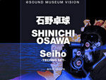 『TECHNO INVADERS』2018年11月24日(土)at 渋谷 SOUND MUSEUM VISION