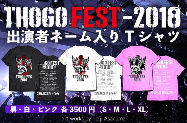 『THOGO FEST 2018』 開催記念Tシャツ