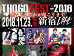『THOGO FEST 2018』 2018年11月23日(金・祝) at 新宿LOFT