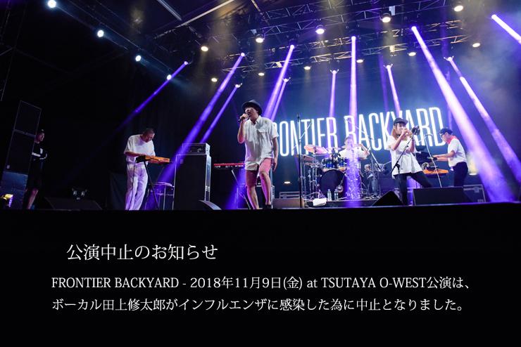 【公演中止のお知らせ】FRONTIER BACKYARD『Fantastic every single day』Release tour – 2018年11月9日(金) at TSUTAYA O-WEST