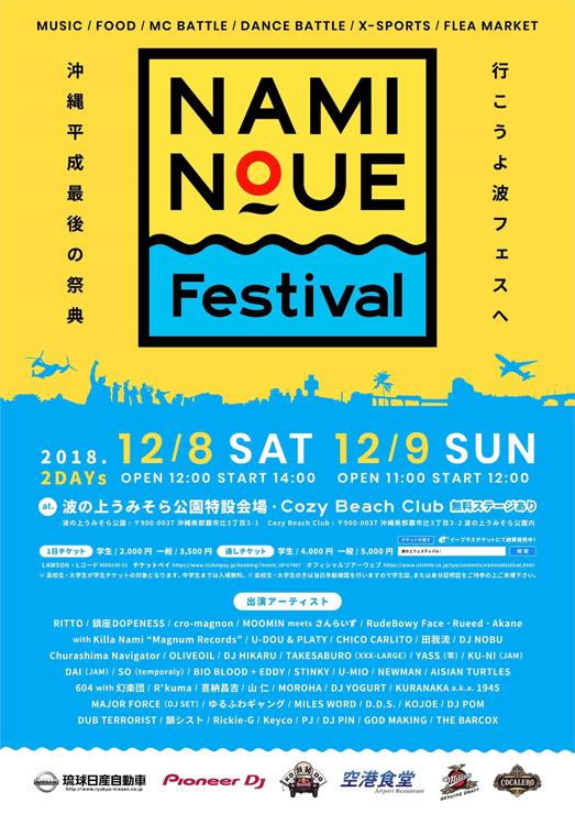『波の上フェスティバル2018』2018年12月8日(土) 9日(日) at 沖縄 波の上うみそら公園&Cozy Beach Club ~全コンテンツを最終発表~