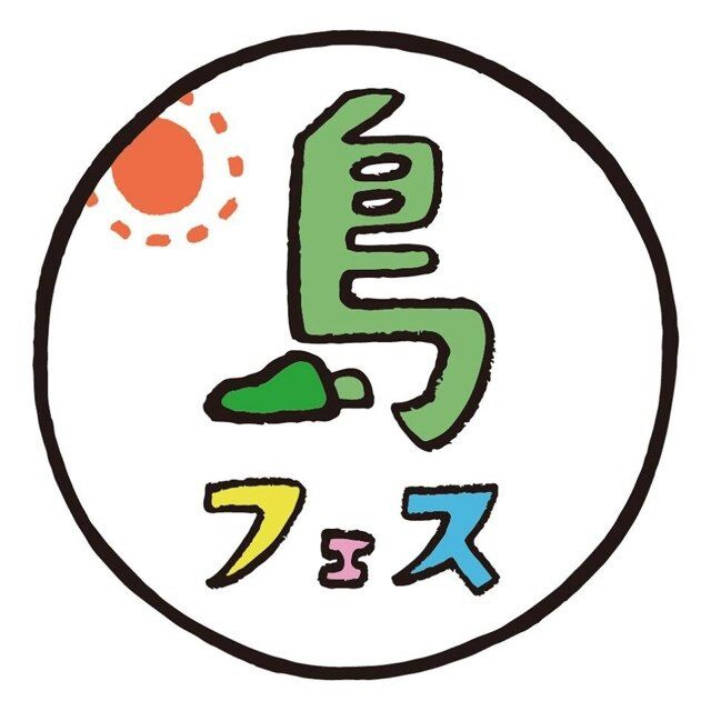 島フェス × 下北沢にて