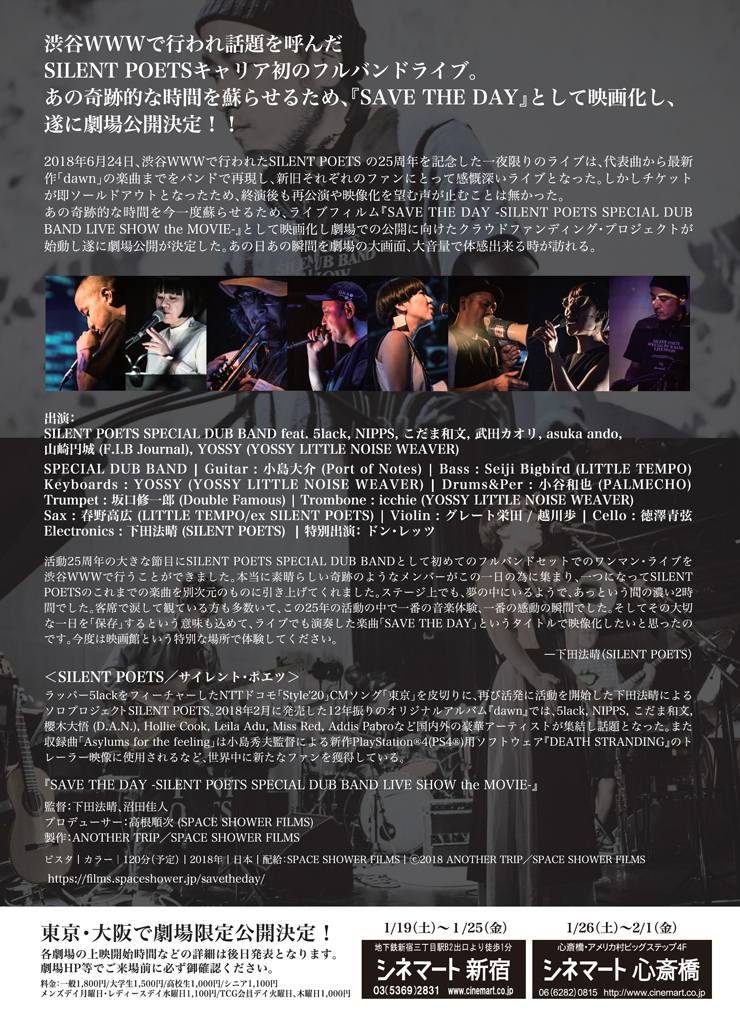 SILENT POETS ライブドキュメンタリー映画『SAVE THE DAY -SILENT POETS SPECIAL DUB BAND LIVE SHOW the MOVIE-』