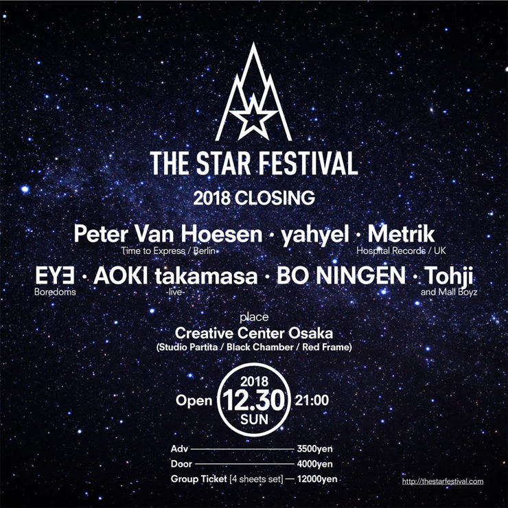 『THE STAR FESTIVAL 2018 CLOSING』2018.12.30(SUN) at Creative center osaka ~追加出演者発表~