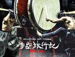 DRUM TAO『RHYTHM of TRIBE~時空旅行記~FINAL』2019年2月6日(水)7日(木)8日(金)at 東京・Bumkamura オーチャードホール