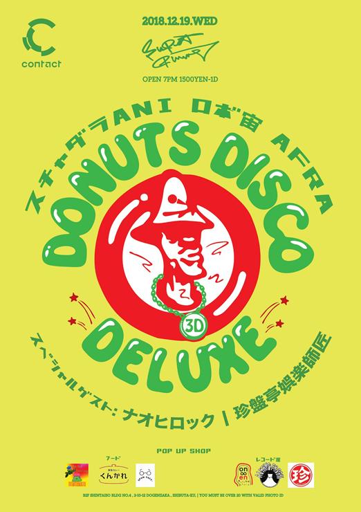 Super Plume  DONUTS DISCO DELUXE