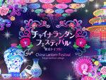 『チャイナランタンフェスティバル』2018年12月7日(金)~2019年4月7日(日)at 東京ドイツ村内特設会場