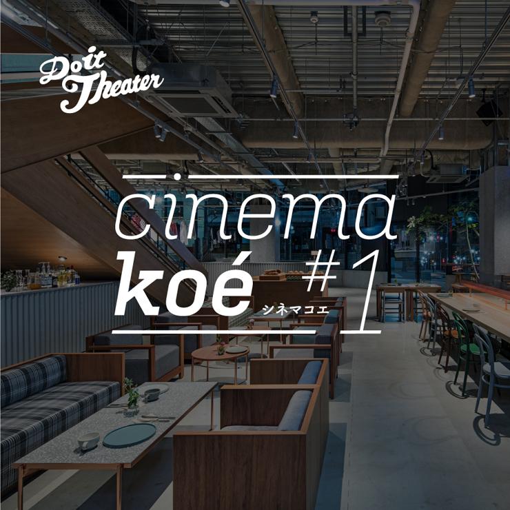 『cinema koe #1』2018年12月20日(木) at 渋谷 hotel koe tokyo 1Fロビー