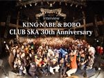 KING NABE & BOBO(CLUB SKA 30th Anniversary)インタビュー