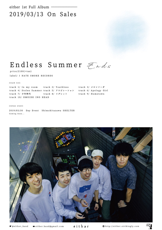 either - 1st Album『Endless Summer Ends』Release