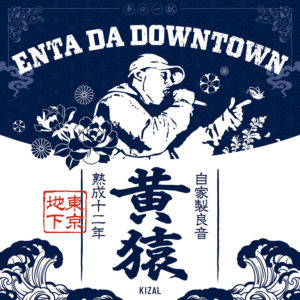 黄猿 - 1st Album『Enta Da Downtown』Release