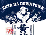 黄猿 – 1st Album『Enta Da Downtown』Release