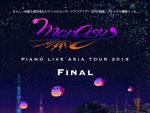 『marasy piano live asia tour 2019』中国5都市&ツアーファイナル幕張メッセ公演の開催が決定。