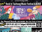 台湾で開催されるカウントダウン・フェスティバル『搖滾台中 ROCK IN TAICHUNG』に日本からSABAKU∞BAKUHATSUの出演が決定。