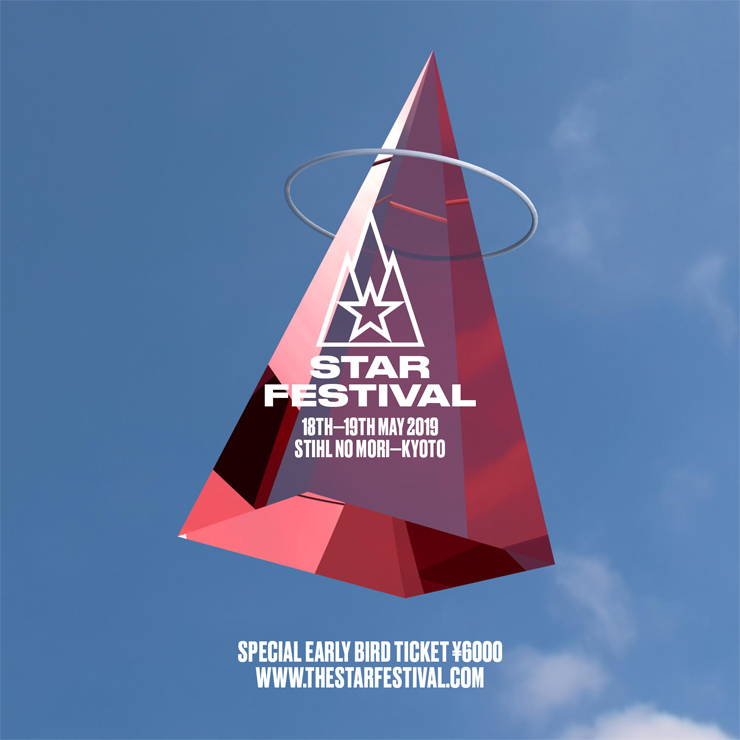 『THE STAR FESTIVAL 2019』2019年5月18日(土)〜5月19日(日) at スチール®の森京都