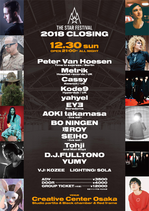 『THE STAR FESTIVAL 2018 CLOSING』2018.12.30(SUN) at  ~タイムテーブル発表~