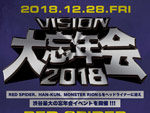 『VISION大忘年会 2018』2018年12月28日(金)at 渋谷 SOUND MUSEUM VISION