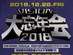『VISION大忘年会 2018』2018年12月28日(金)at 渋谷 SOUND MUSEUM VISION