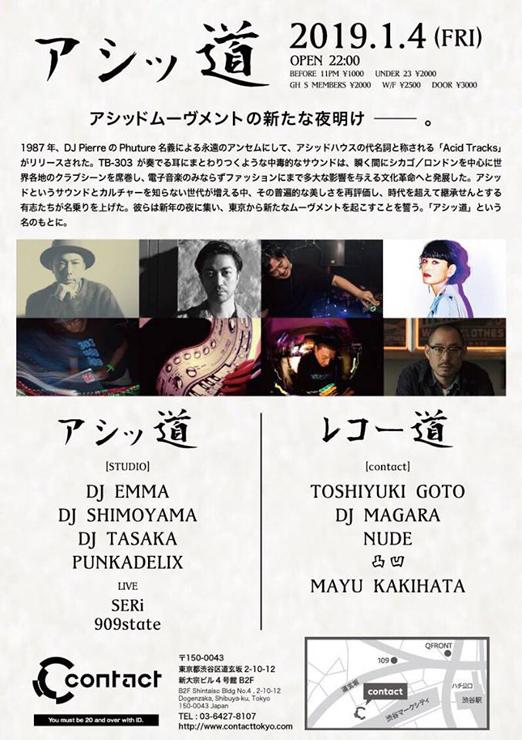 『アシッ道 - ACIDou - 』2019年1月4日(金)at 渋谷 Contact
