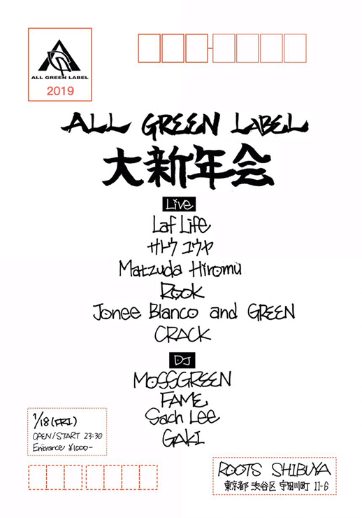 ALL GREEN LABEL 大新年会