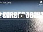 Circle Joint『万華鏡』MUSIC VIDEO