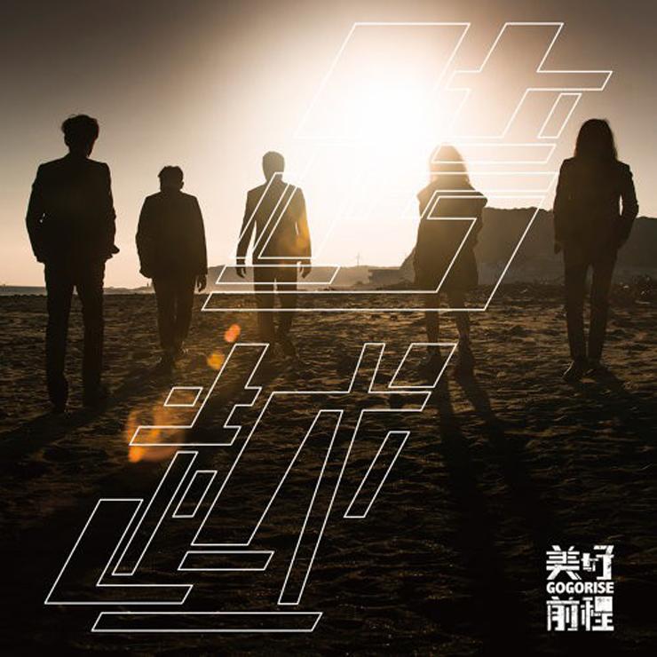 Go Go Rise - MIni Album『跨越 -Crossover-』Release/来日ツアーも決定。