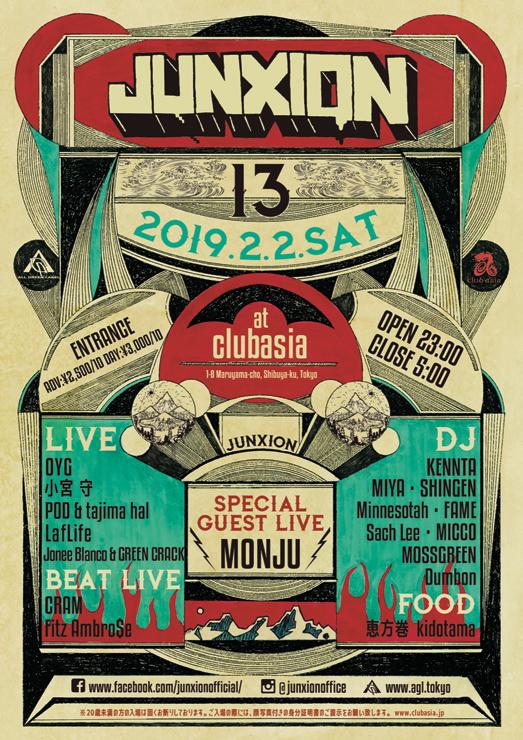 『JUNXION13』2019年2月2日(土) at 渋谷 club asia