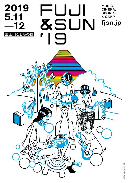 『FUJI & SUN '19』2019年5月11日(土) 12日(日) at 富士山こどもの国