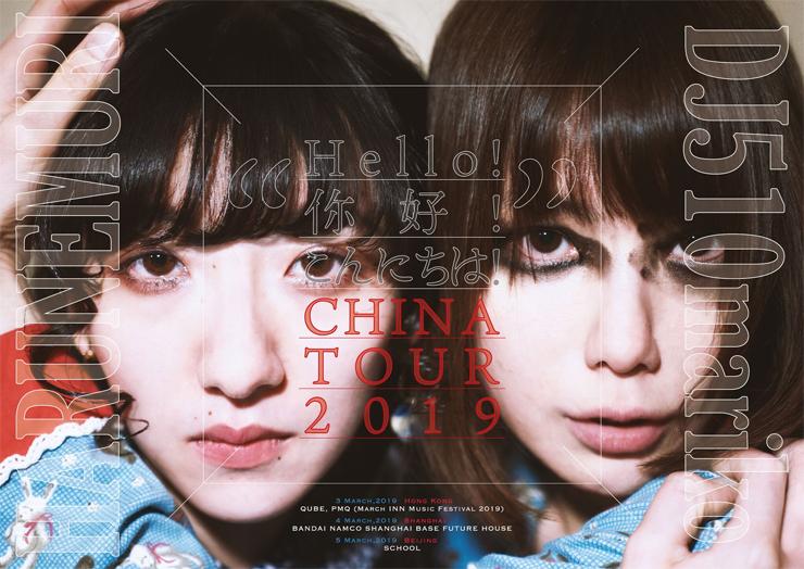 """春ねむり × DJ後藤まりこ - 中国ツアー『""""Hello!你好!こんにちは!""""CHINA TOUR 2019』開催。"""
