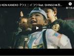 DJ KEN KANEKO『ウエニイコウ feat. SHINGO★西成 & JAGGLA』MUSIC VIDEO