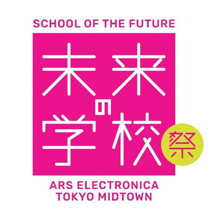 『未来の学校祭』2019年2月21日(木)~2月24日(日)at 東京ミッドタウン各所