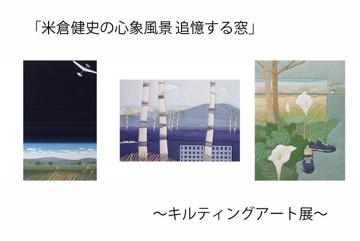 『「米倉健史の心象風景 追憶する窓」~キルティングアート展~』