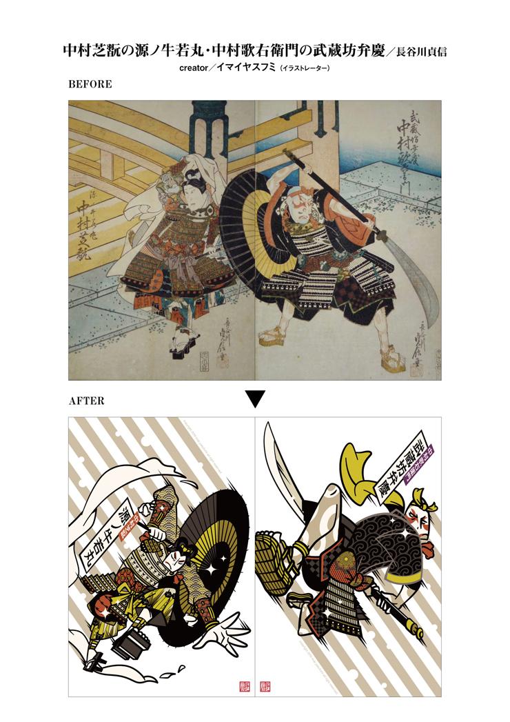 和泉市パブリック・クリエイション『ART GUSH(アート・ガッシュ)』