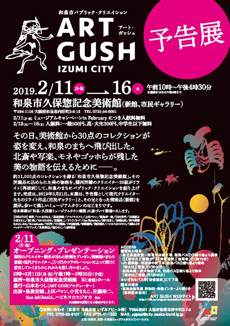 ART GUSH 予告展