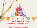 『CAMPASS 2019』2019年6月1日(土)2日(日)at 千葉県柏市しょうなん夢ファーム特設会場 ~出演アーティスト第一弾~