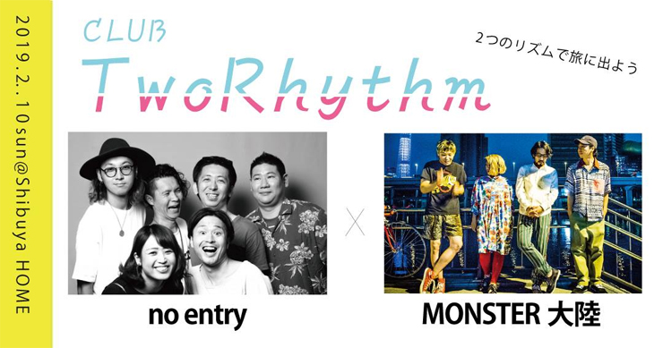 no entry presents『CLUB TwoRhythm』2019年2月10日(日)at 渋谷Home