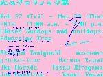 『光るグラフィック展2』2019年2月22日(金)~3月28日(木)at 銀座 クリエイションギャラリーG8